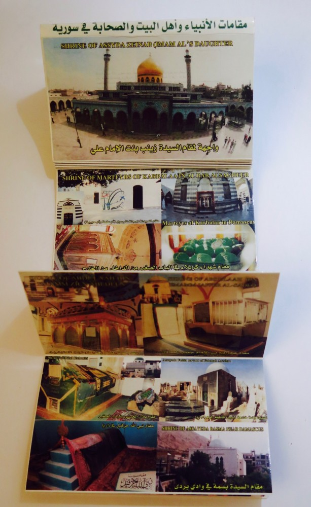 Postcard set with sites of the family of  Prophet Muhammad (أهل البيت)