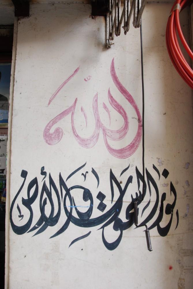 Surat al-Nur calligraphy on as shop