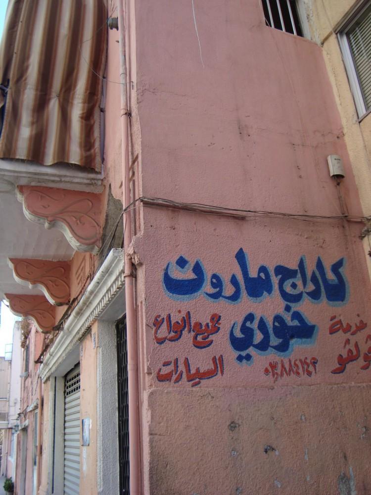 "car repair shop ""george""_calligraphic sign_lebanon"