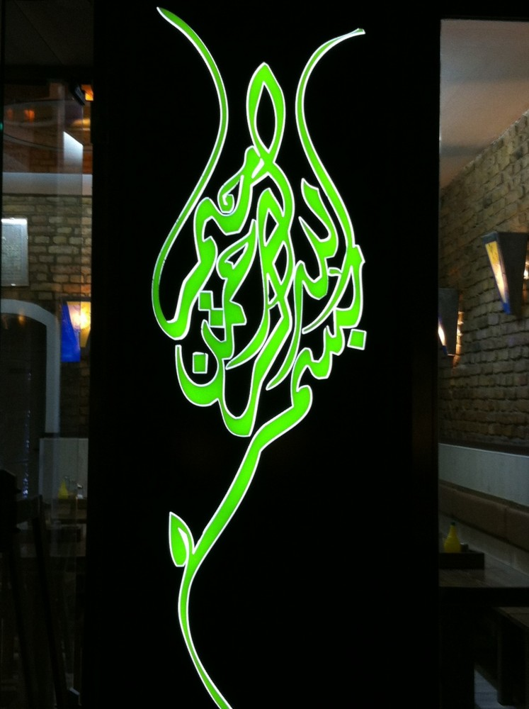 Neon lit  and tulip shaped basmala calligraphy at Berlin restaurant