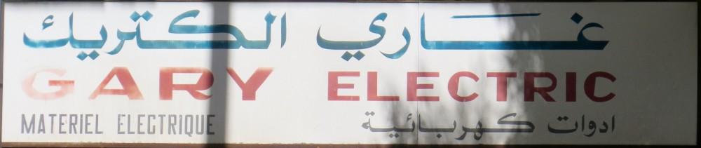 """""""Gary Electro"""" sign"""