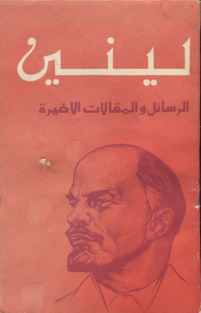 book cover for Lenin's last letters and treatises