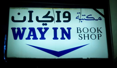 "Sign for the book shop ""Way in"" in Hamra, Beirut. Transliterated in English"