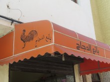 Chicken Store Essaouira