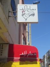 Essaouira chicken store sign