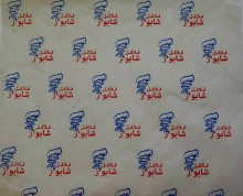 "Falafel wrapping paper ""Chaboz"""