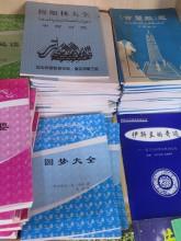 Islamic Bookstore in Xi'an Mosque